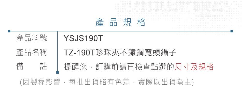 堃喬 堃邑 五金工具 手動工具 各式鑷子 TZ-190T 珍珠夾 不鏽鋼寬頭鑷子