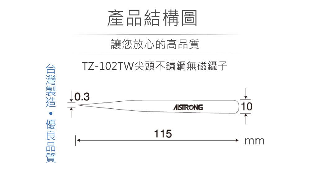 堃喬 堃邑 五金工具 手動工具 各式鑷子 TZ-102TW 無磁性 不鏽鋼尖頭鑷子