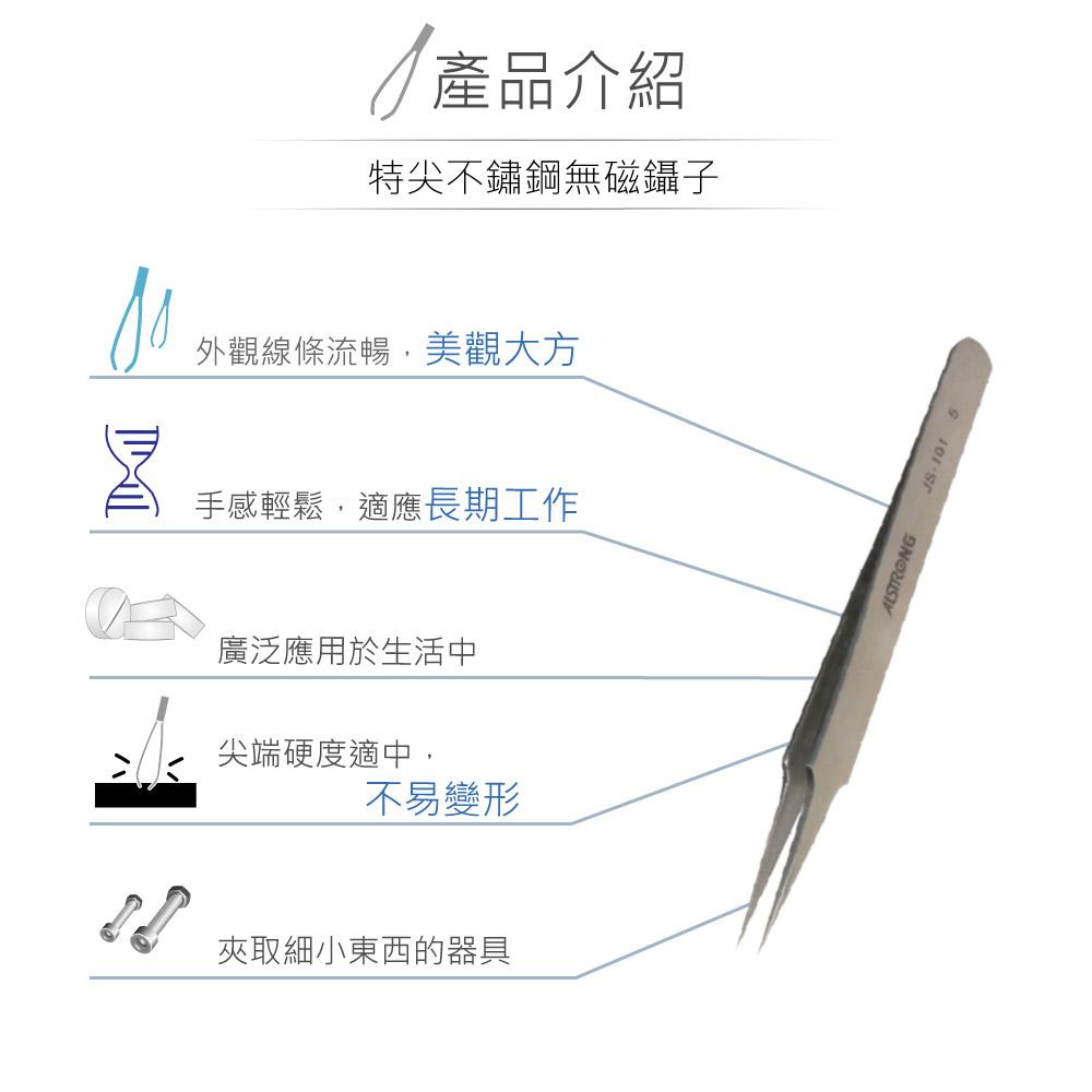 堃喬 堃邑 五金工具 手動工具 各式鑷子 TZ-101 無磁性 不鏽鋼 不鏽鋼尖頭鑷子