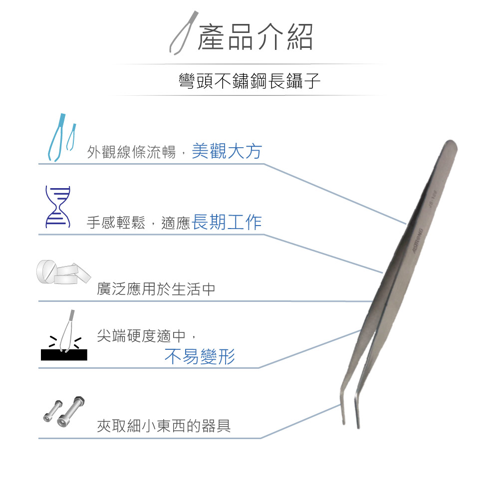 堃喬 堃邑 五金工具 手動工具 各式鑷子 TZ-108 不鏽鋼 彎頭型長鑷子