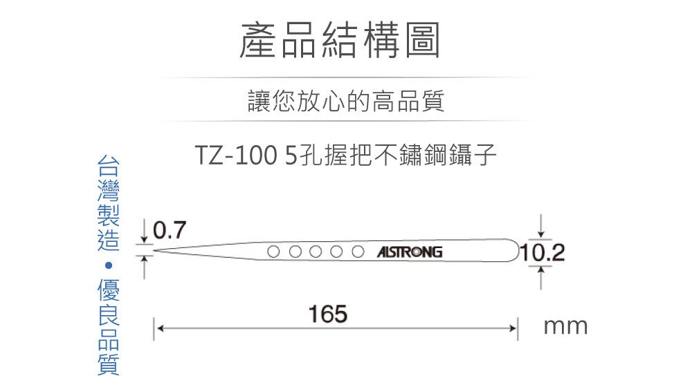 堃喬 堃邑 五金工具 手動工具 各式鑷子 TZ-100 五孔式握把 不鏽鋼尖頭鑷子
