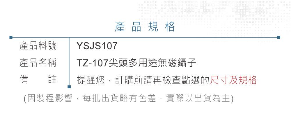 堃喬 堃邑 五金工具 手動工具 各式鑷子 TZ-107 無磁性 多用途 不鏽鋼尖頭鑷子
