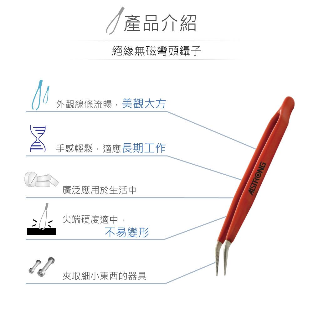 堃喬 堃邑 五金工具 手動工具 各式鑷子TZ-213TW 無磁性 絕緣 不鏽鋼 彎型尖頭鑷子
