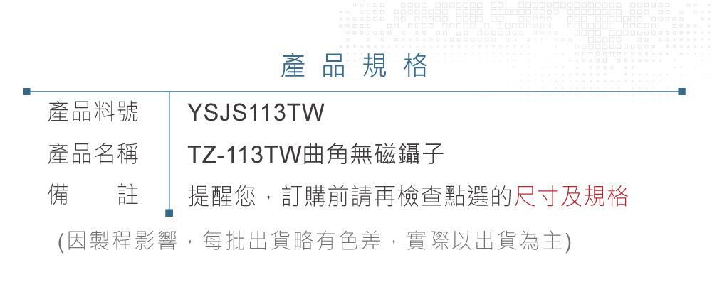 堃喬 堃邑 五金工具 手動工具 各式鑷子TZ-113TW 無磁性 不鏽鋼 曲角尖頭鑷子