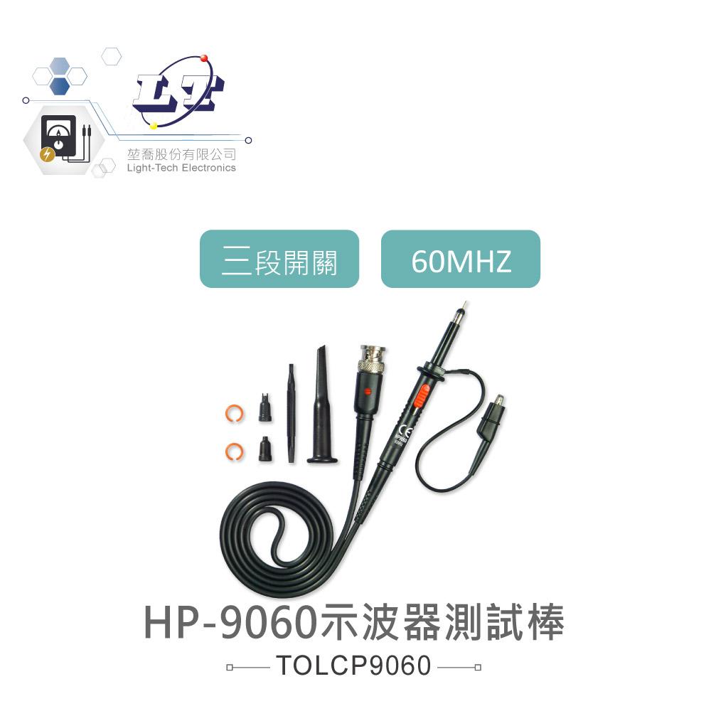 堃喬 堃邑  電錶儀器 儀表測試探棒   HP-9060 60MHz 示波器測試棒 三段開關切換倍數 X1 / X10 / REF