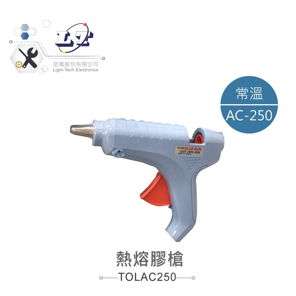 堃喬 堃邑  五金工具 手動工具 AC-250 常溫型熱熔膠槍 台灣製造 手工藝工具
