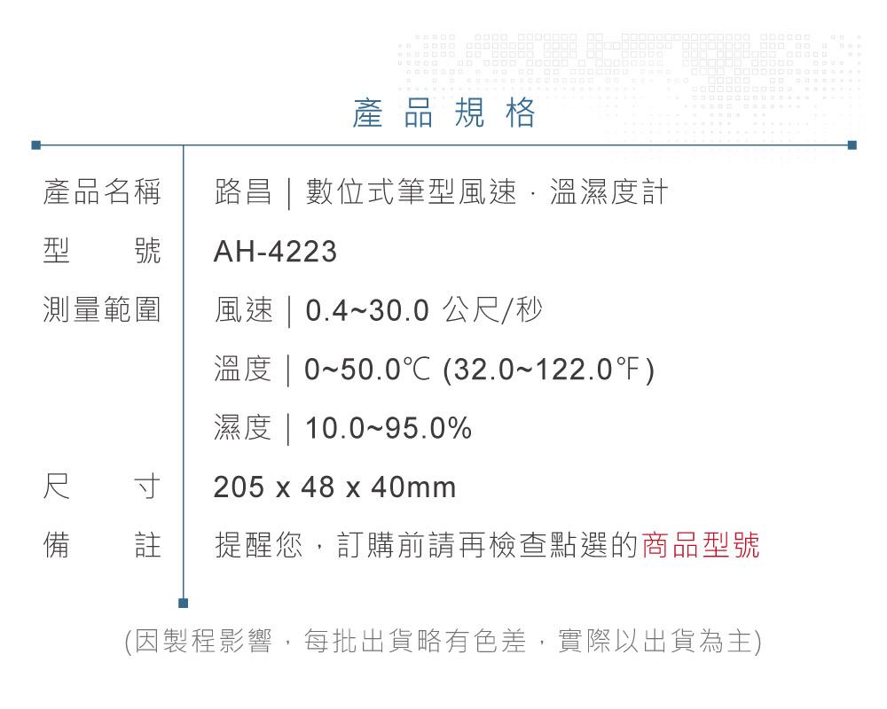 堃喬 堃邑 路昌 風速計 溫度計 溫濕度計 Lutron AH-4223