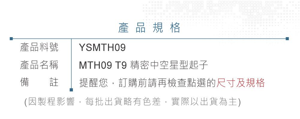 堃喬 堃邑  五金工具 手動工具 一字起子 ALSTRONG MTH09 T9 精密中空星型起子 台灣製造