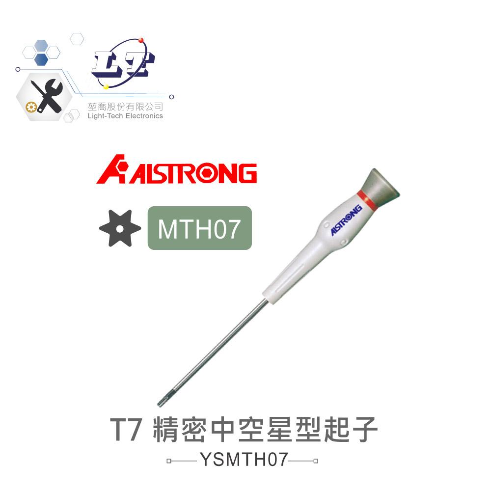 堃喬 堃邑  五金工具 手動工具 一字起子 ALSTRONG MTH07 T7 精密中空星型起子 台灣製造