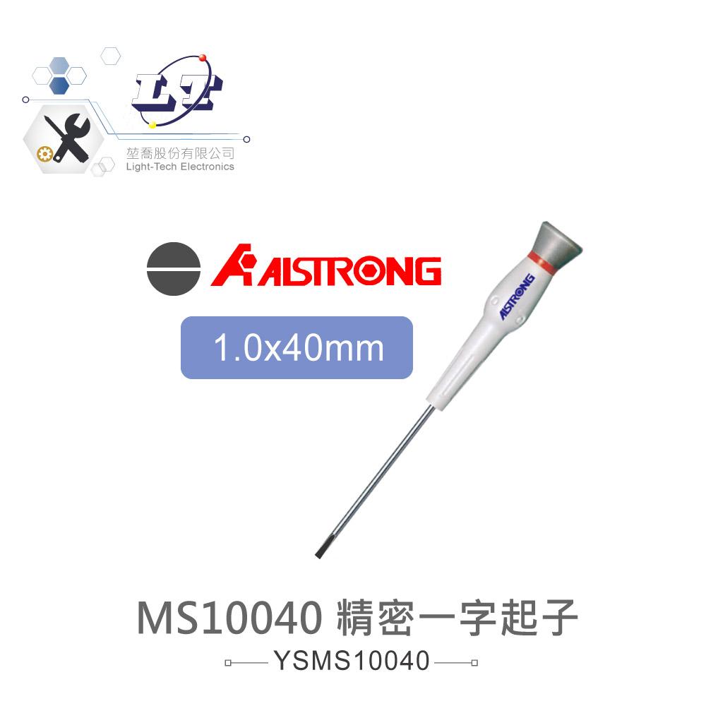 堃喬 堃邑  五金工具 手動工具 一字起子 ALSTRONG MS10040 1.0*40 精密一字起子 台灣製造