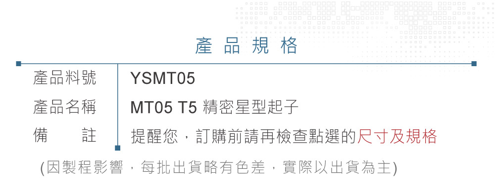 堃喬 堃邑  五金工具 手動工具 一字起子ALSTRONG MT05 T5 精密星型起子 台灣製造
