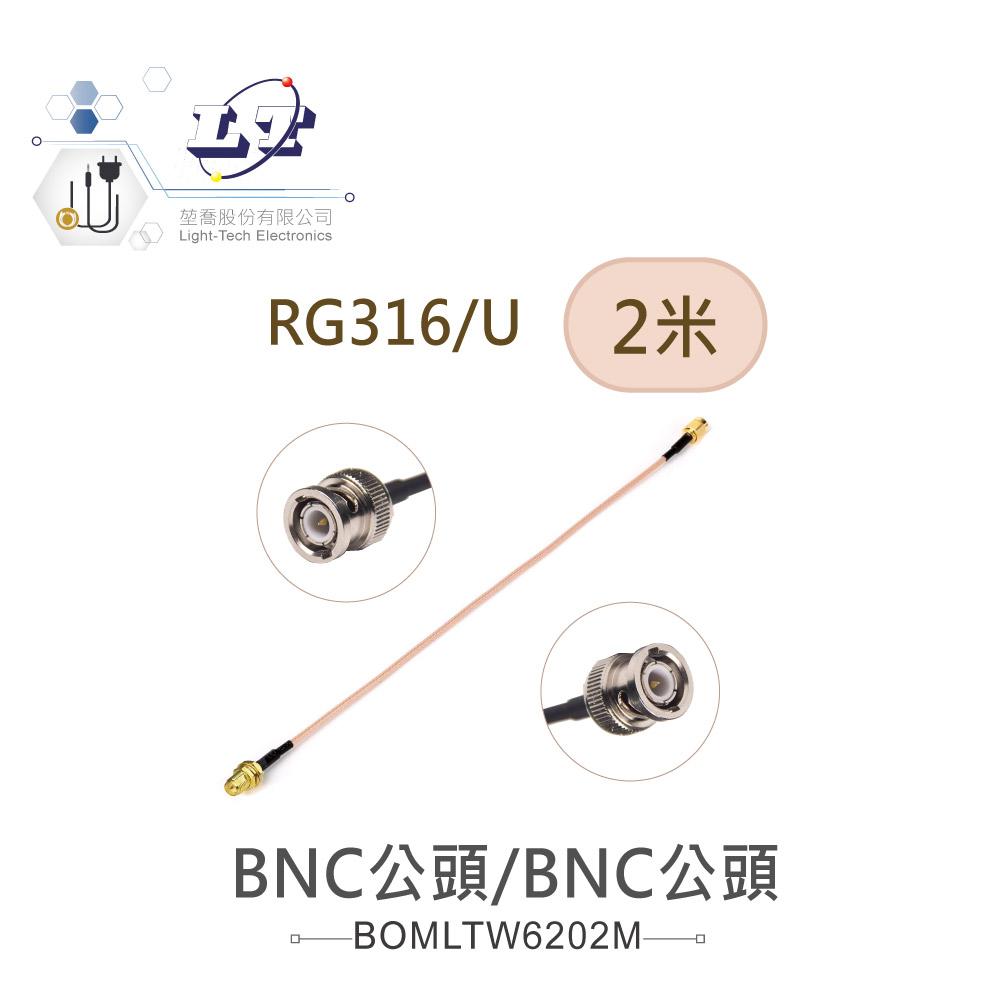 堃喬 堃邑  電線電纜 同軸線 高頻連接線 BNC公頭 - BNC公頭 RG316/U高頻連接線 2米