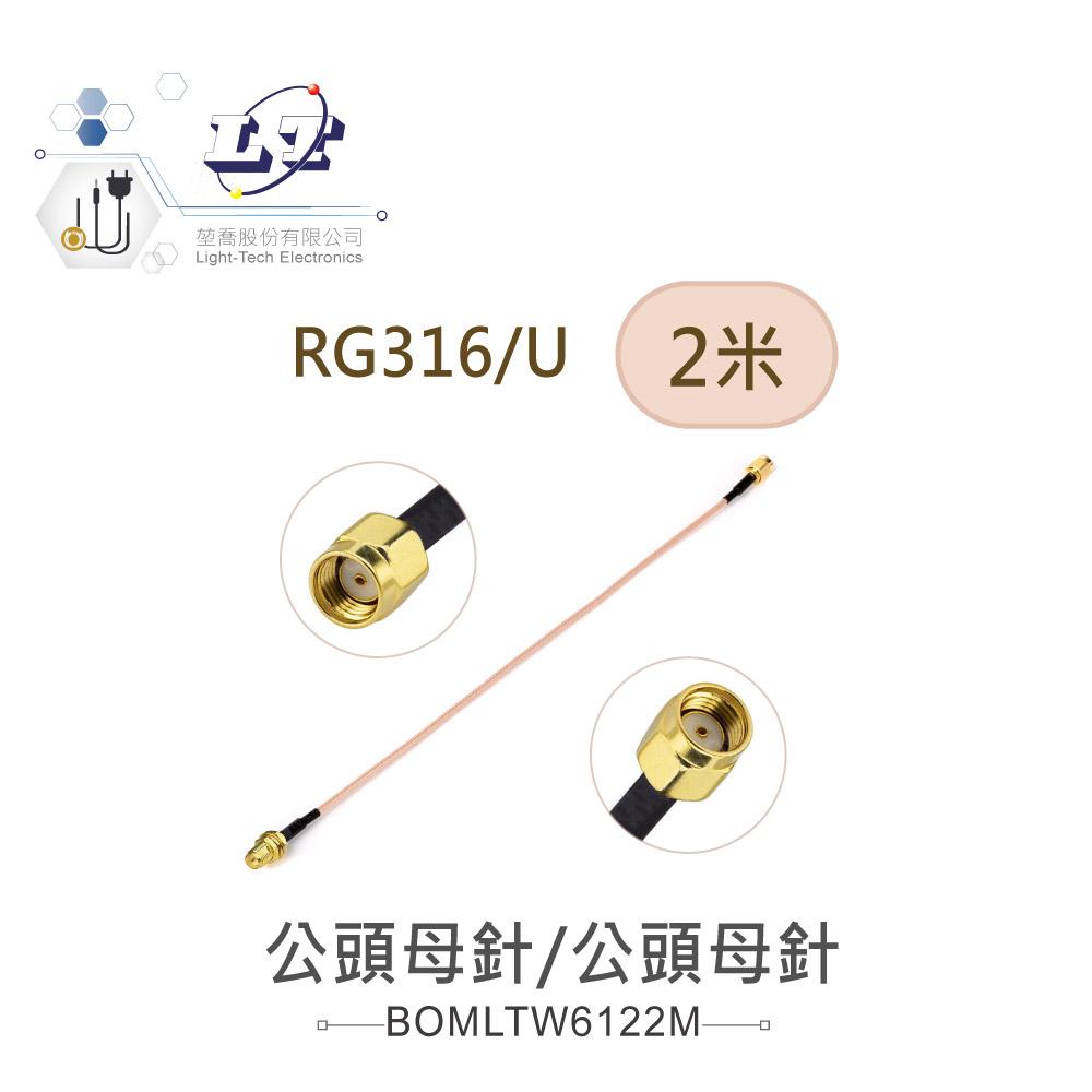堃喬 堃邑  電線電纜 同軸線 高頻連接線RP SMA母針(公頭母針) - RP SMA母針(公頭母針) RG316/U高頻連接線 2米