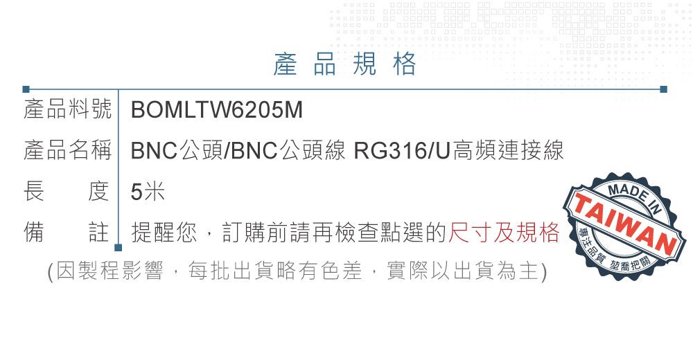 堃喬 堃邑  電線電纜 同軸線 高頻連接線 BNC公頭 - BNC公頭 RG316/U高頻連接線 5米