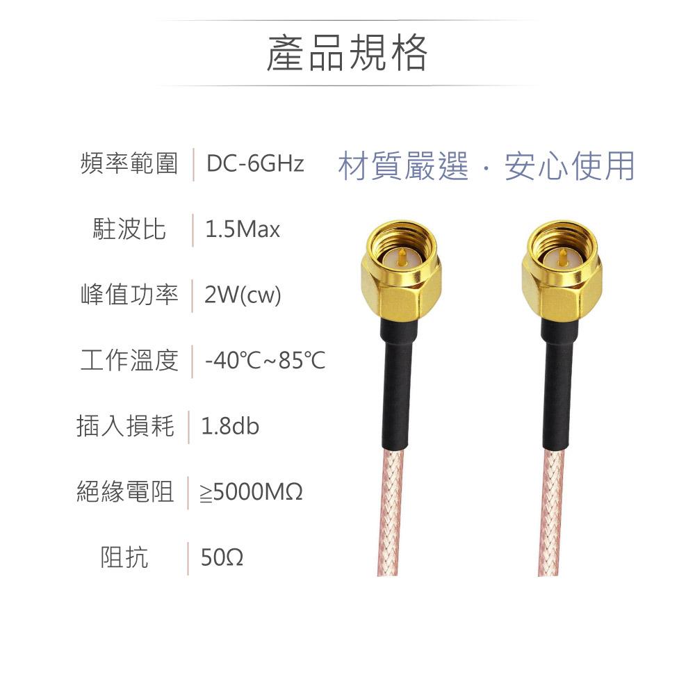 堃喬 堃邑  電線電纜 同軸線 高頻連接線 SMA公針(公頭公針) - SMA公針(公頭公針) RG316/U高頻連接線 5米