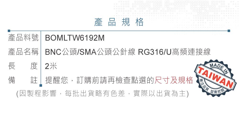 堃喬 堃邑  電線電纜 同軸線 高頻連接線 SMA公針(公頭公針) - BNC公頭 RG316/U高頻連接線 2米