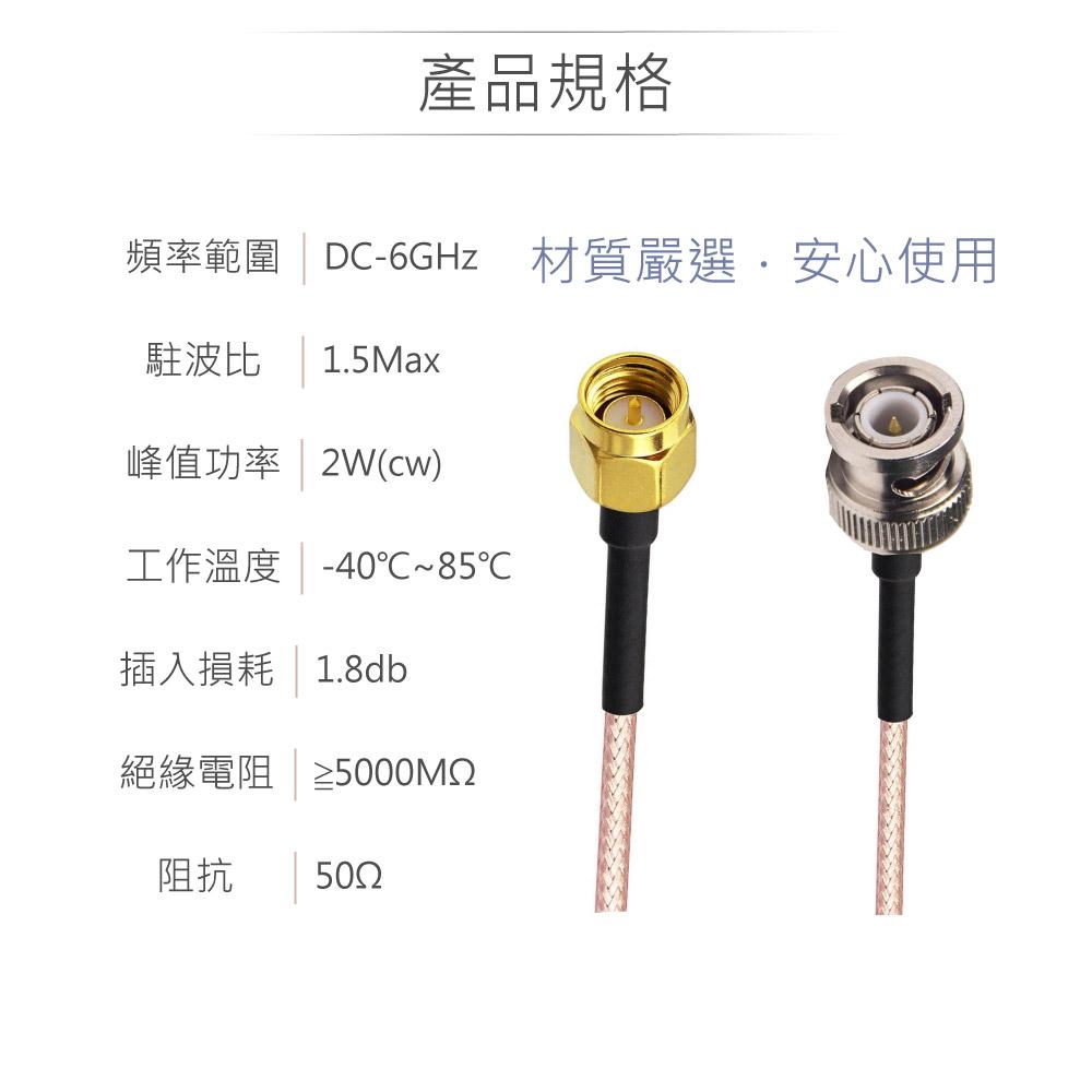 堃喬 堃邑  電線電纜 同軸線 高頻連接線 SMA公針(公頭公針) - BNC公頭 RG316/U高頻連接線 1米