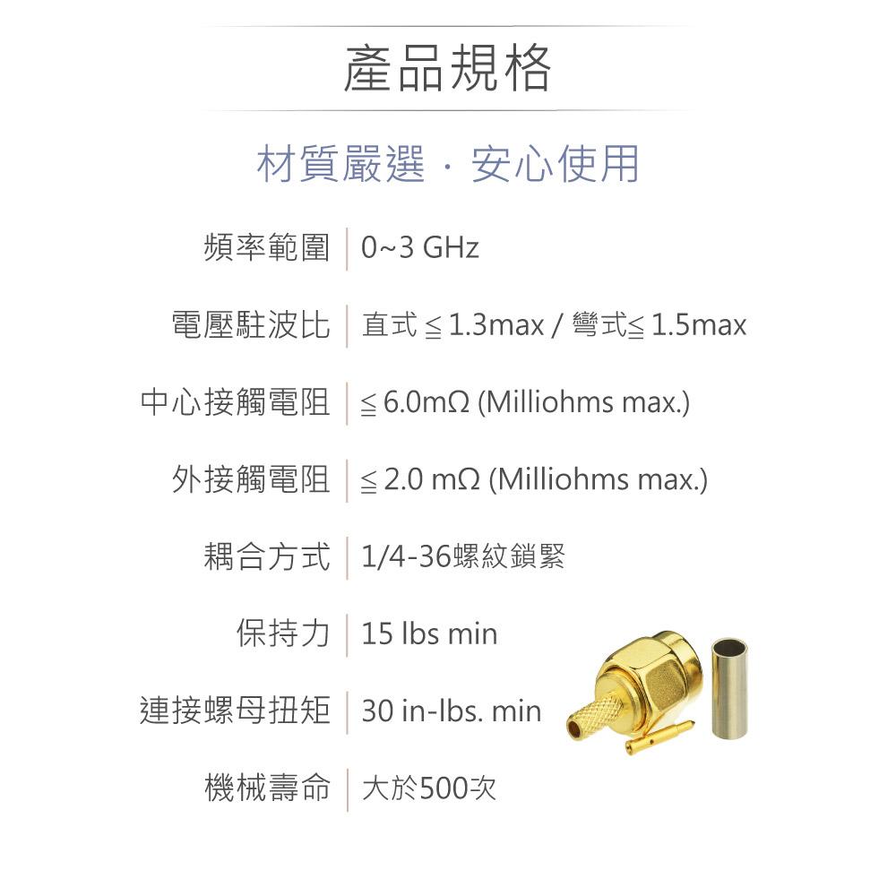 堃喬 堃邑  連接部品 金屬連接器 SMA高頻連接器 SMA公針(公頭公針鍍金) 支援 RG-174、RG-188、RG316/U 高頻同軸線