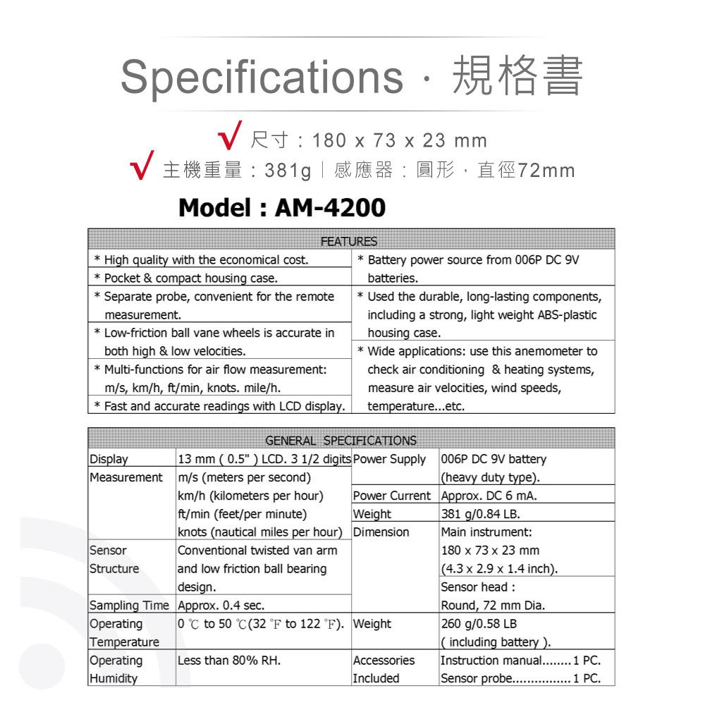 堃喬 堃邑 路昌 風速計 溫度計 溫濕度計 Lutron AM-4200