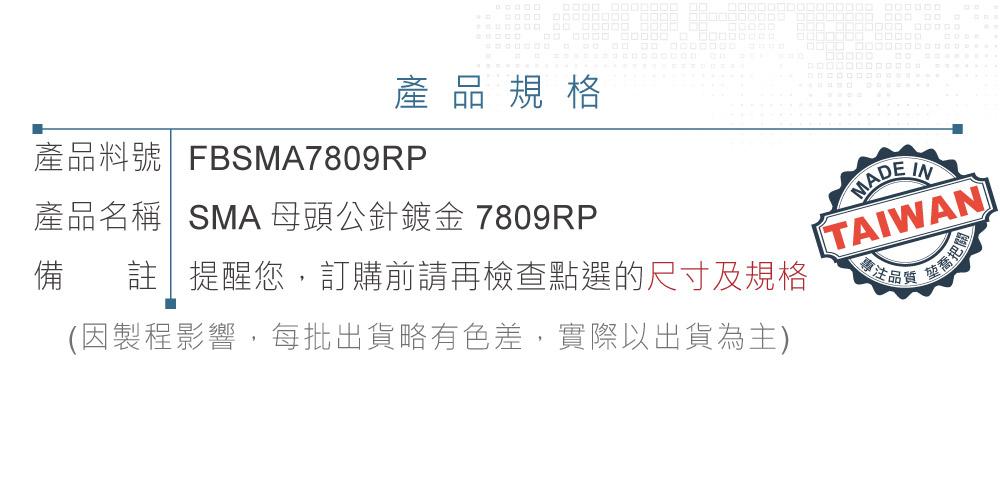 堃喬 堃邑  連接部品 金屬連接器 SMA高頻連接器 RP SMA公針(母頭公針鍍金) 支援 RG-174、RG-188、RG316/U 高頻同軸線