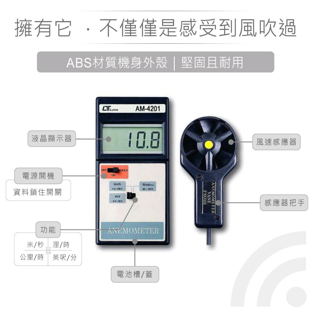 堃喬 堃邑 路昌 風速計 溫度計 溫濕度計 Lutron AM-4201