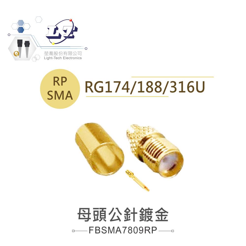 堃喬 堃邑  連接部品 金屬連接器 SMA高頻連接器RP SMA公針(母頭公針鍍金) 支援 RG-174、RG-188、RG316/U 高頻同軸線