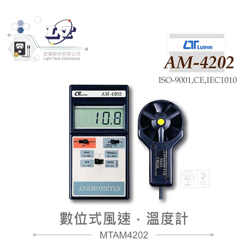 堃喬 堃邑 路昌 風速計 溫度計 溫濕度計 Lutron AM-4202