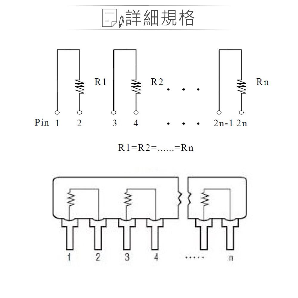 堃喬 堃邑  電子零件 電阻器 各式排阻 厚膜排阻 9Pin 1.5KΩ A152J 9P8R 誤差±5% 4入/包