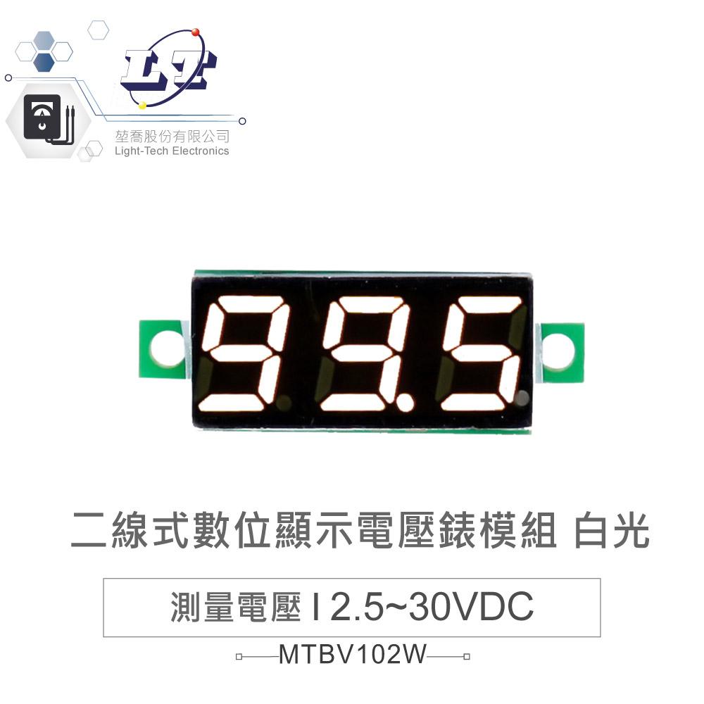 堃喬 堃邑 電錶 錶頭 數位式 二線式  藍光 反接保護 接反不燒毀 30VDC   BV102 二線式電壓錶模組 測量電壓 直流 2.5V—30V 白光 數字顯示