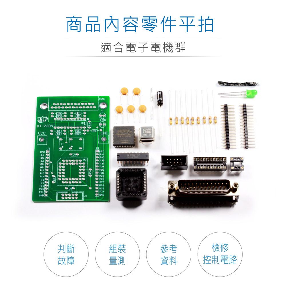 堃喬 堃邑 技能檢定 乙級 數位電子 電子鐘 數位多工 鍵盤掃描 成品 FRP 零件包 母板 子板 11700-990203 11700-990202 11700-990201