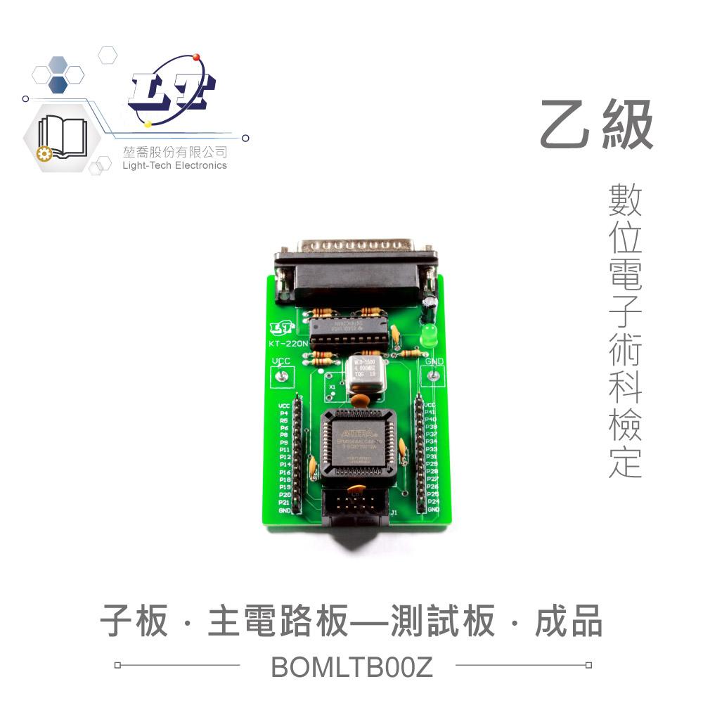 堃喬 堃邑 技能檢定 乙級 數位電子 電子鐘 數位多工 鍵盤掃描 FRP 零件包 成品 母板 子板 11700-990203 11700-990202 11700-990201