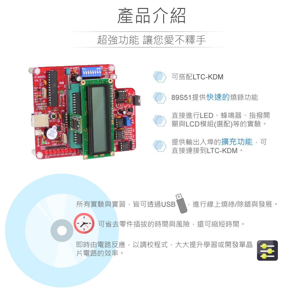 堃喬 堃邑  電子零件 電錶儀器 IC燒錄器 KT ATMEL AT89S51/AT89S52 專用燒錄實驗器 V4.2A 成品版