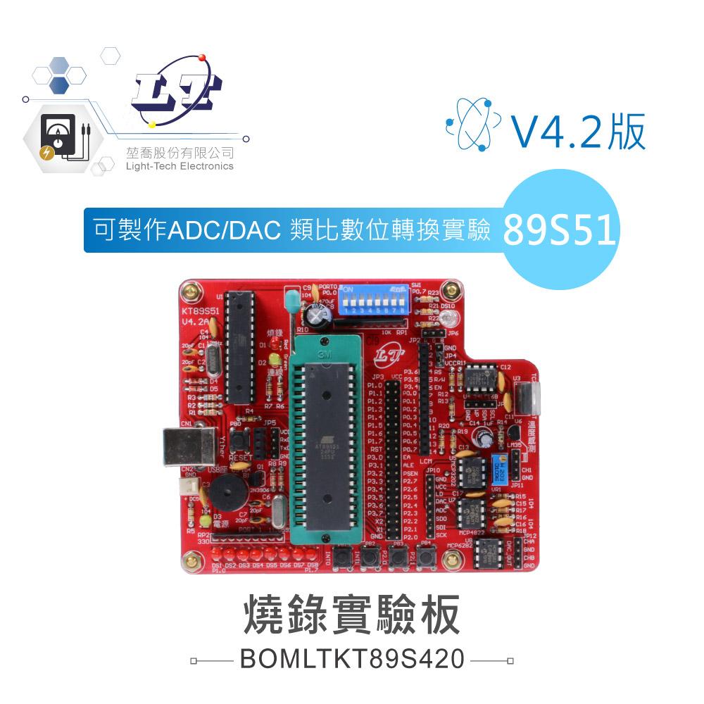 堃喬 堃邑  電子零件 電錶儀器 IC燒錄器KT ATMEL AT89S51/AT89S52 專用燒錄實驗器 V4.2A 成品版