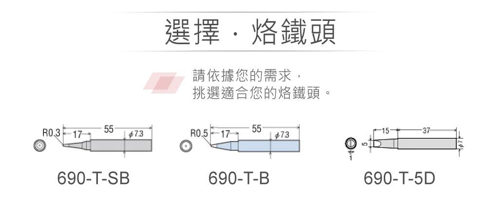 堃喬 堃邑 五金工具 手動工具 焊接工具 兩段瞬熱式烙鐵 YS 690 20/160瓦 兩段即熱型陶瓷烙鐵 AC110V