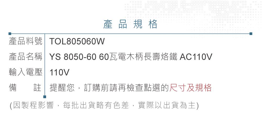 堃喬 堃邑 五金工具 手動工具 焊接工具  60W烙鐵 YS 8050-60 60瓦 長壽型膠炳烙鐵 AC110V