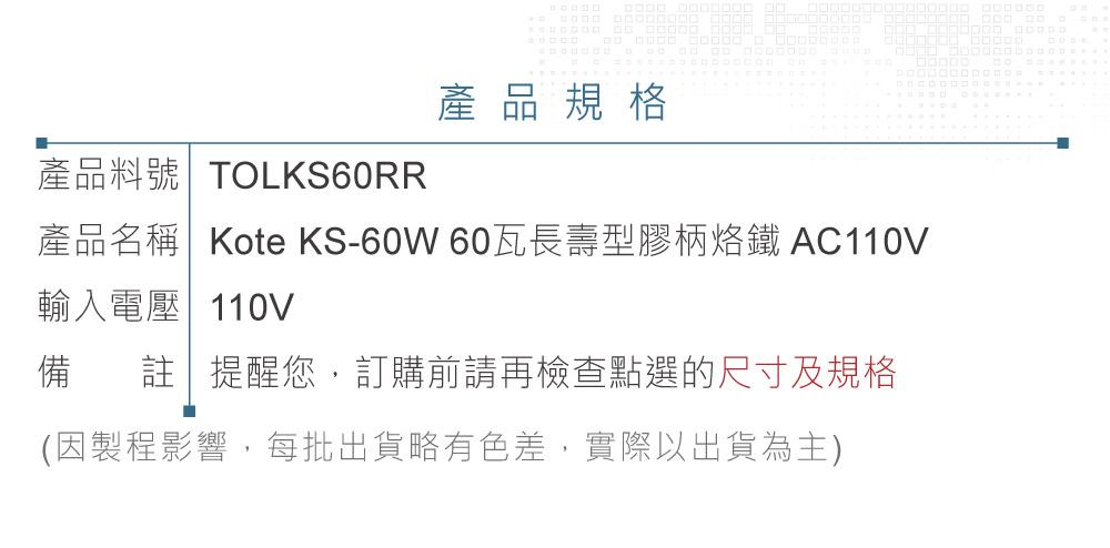 堃喬 堃邑 五金工具 手動工具 焊接工具  60W烙鐵 Kote KS-60W 60瓦長壽型膠柄烙鐵 AC110V 台灣製造