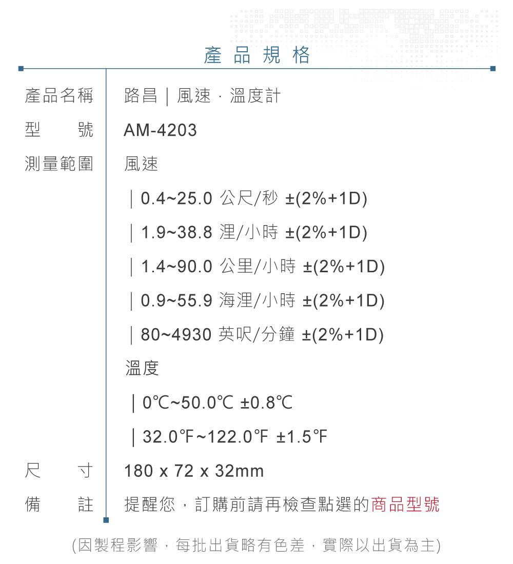 堃喬 堃邑 路昌 風速計 溫度計 溫濕度計 Lutron AM-4203