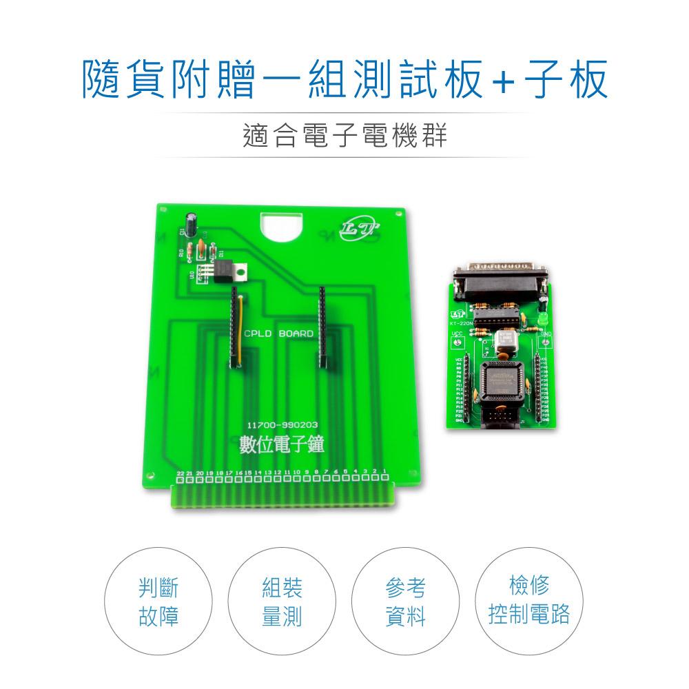 堃喬 堃邑 技能檢定 乙級 數位電子 電子鐘 數位多工 鍵盤掃描 FRP 測試機台 成品 零件包 母板 子板 11700-990203 11700-990202 11700-990201