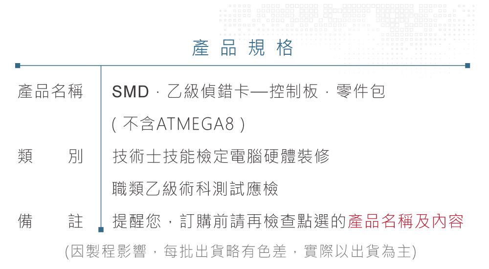 堃喬 堃邑 技能檢定 乙級 硬體裝修 偵錯卡 控制板 零件包 成品 ATMEGA8 SMD