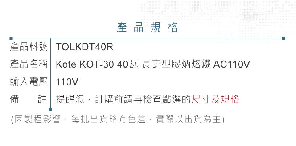 堃喬 堃邑 五金工具 手動工具 焊接工具 兩段瞬熱式烙鐵 30W以下烙鐵 Kote KOT-40 40瓦 長壽型膠炳烙鐵 AC110V 台灣製造