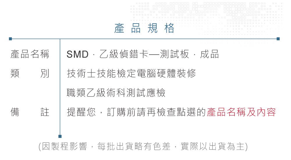 堃喬 堃邑 技能檢定 乙級 硬體裝修 偵錯卡 零件包 成品 ATMEGA8 SMD