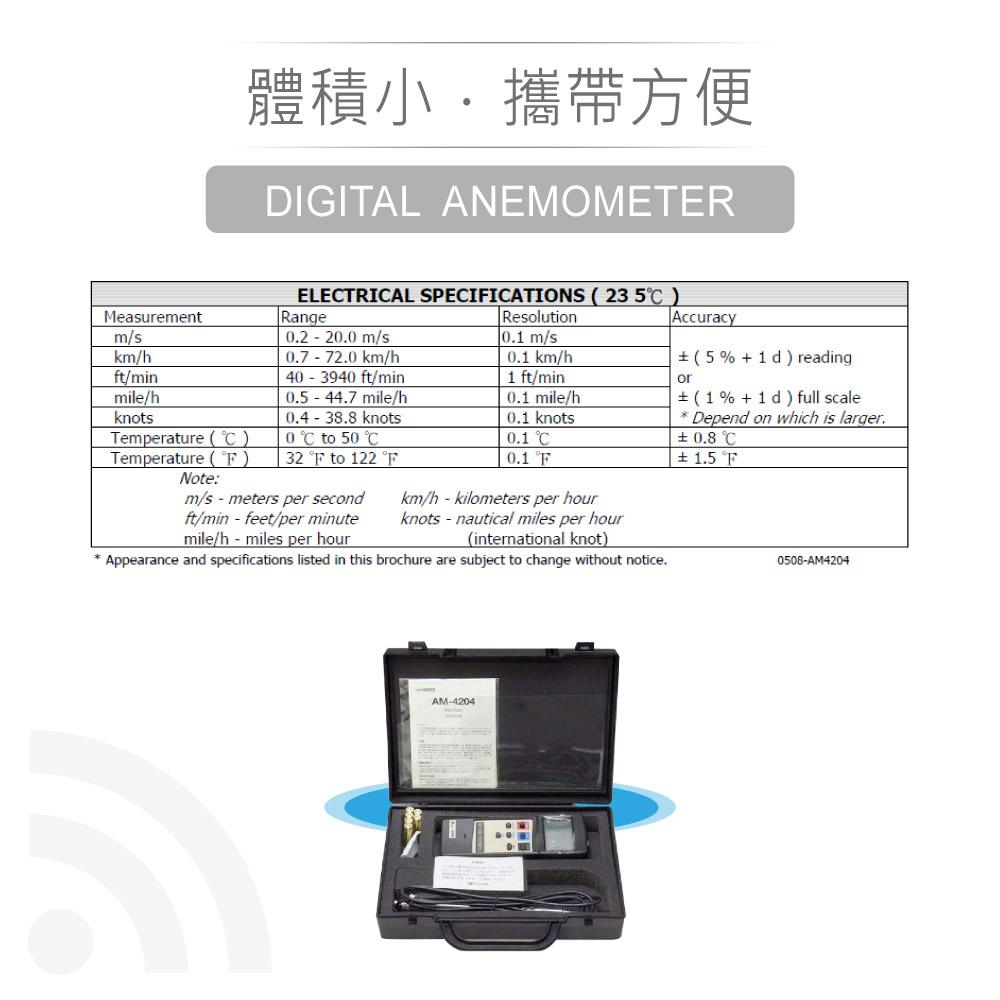 堃喬 堃邑 路昌 熱線式 風速計 溫度計 溫濕度計 Lutron AM-4204