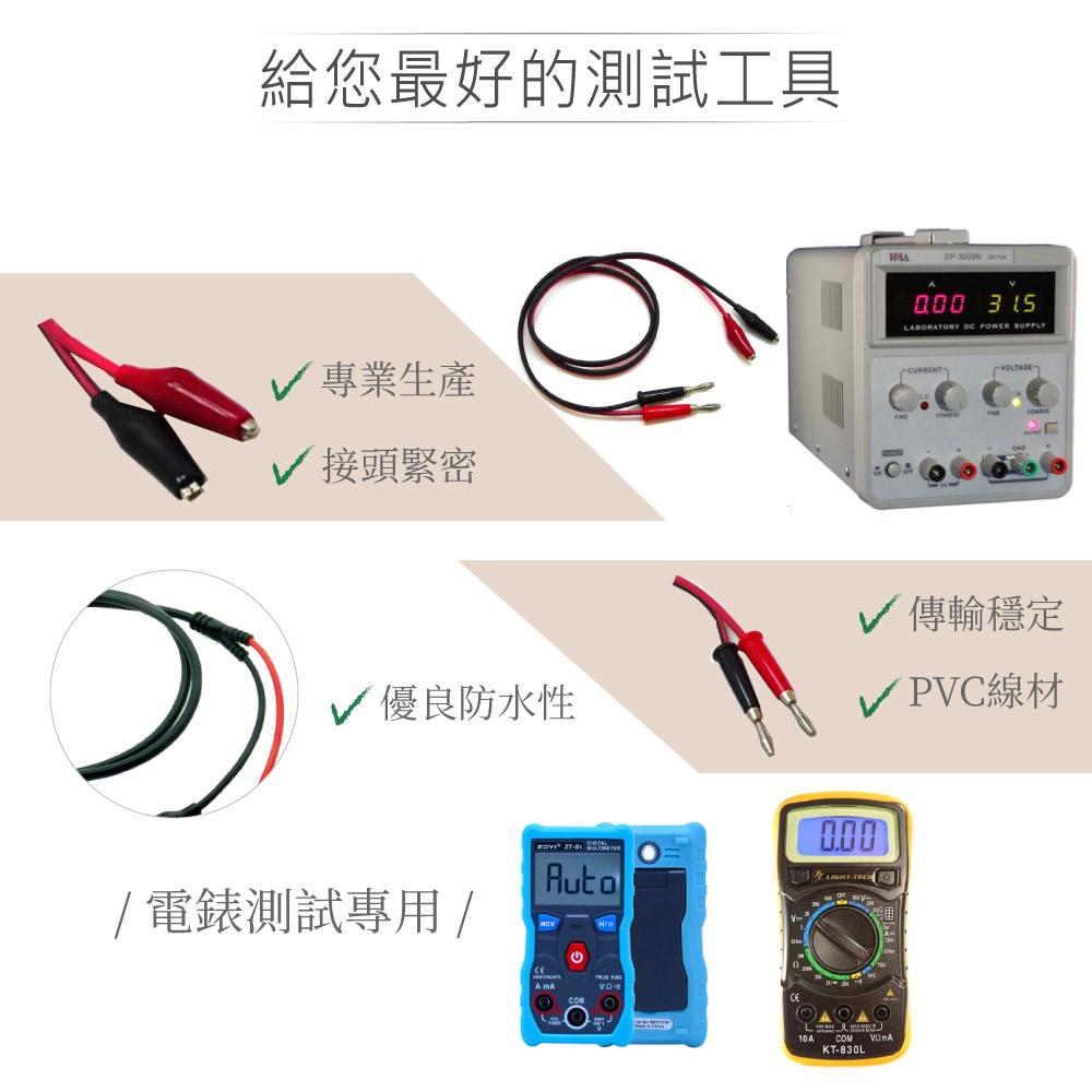 堃喬 堃邑 電錶儀器 儀表測試碳棒 儀表線材 雙香蕉頭-雙頭鱷魚夾 線長3尺 電錶、電源供應器專用線