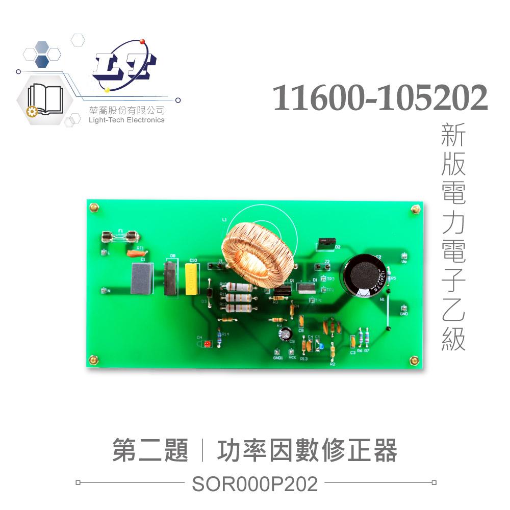 堃喬 堃邑 技能檢定 乙級 電力電子 技術士 技能 檢定 套件 第二題 功率因數修器器 11600-105202