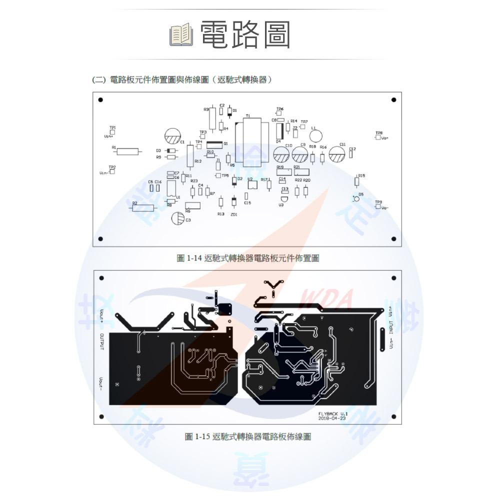 堃喬 堃邑 技能檢定 乙級 電力電子 技術士 技能 檢定 套件 第一題 返馳式轉換器 11600-105201