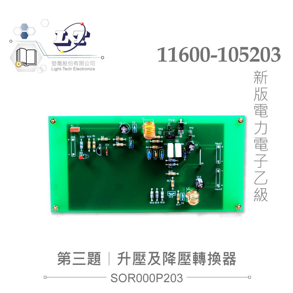 堃喬 堃邑 技能檢定 乙級 電力電子 技術士 技能 檢定 套件 第三題 升降壓轉換器 11600-105203
