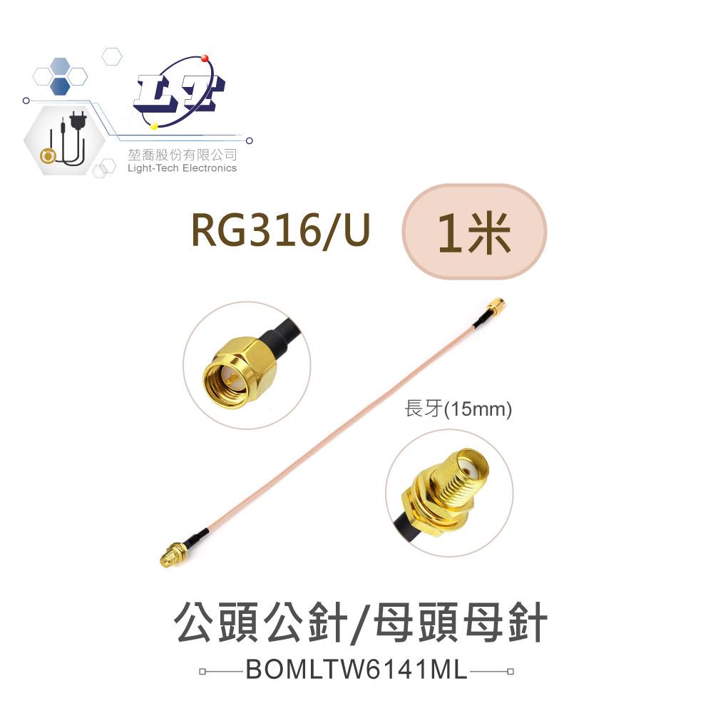 堃喬 堃邑  電線電纜 同軸線 高頻連接線 SMA公針(公頭公針) - RP SMA公針(母頭公針) RG316/U高頻連接線 1米