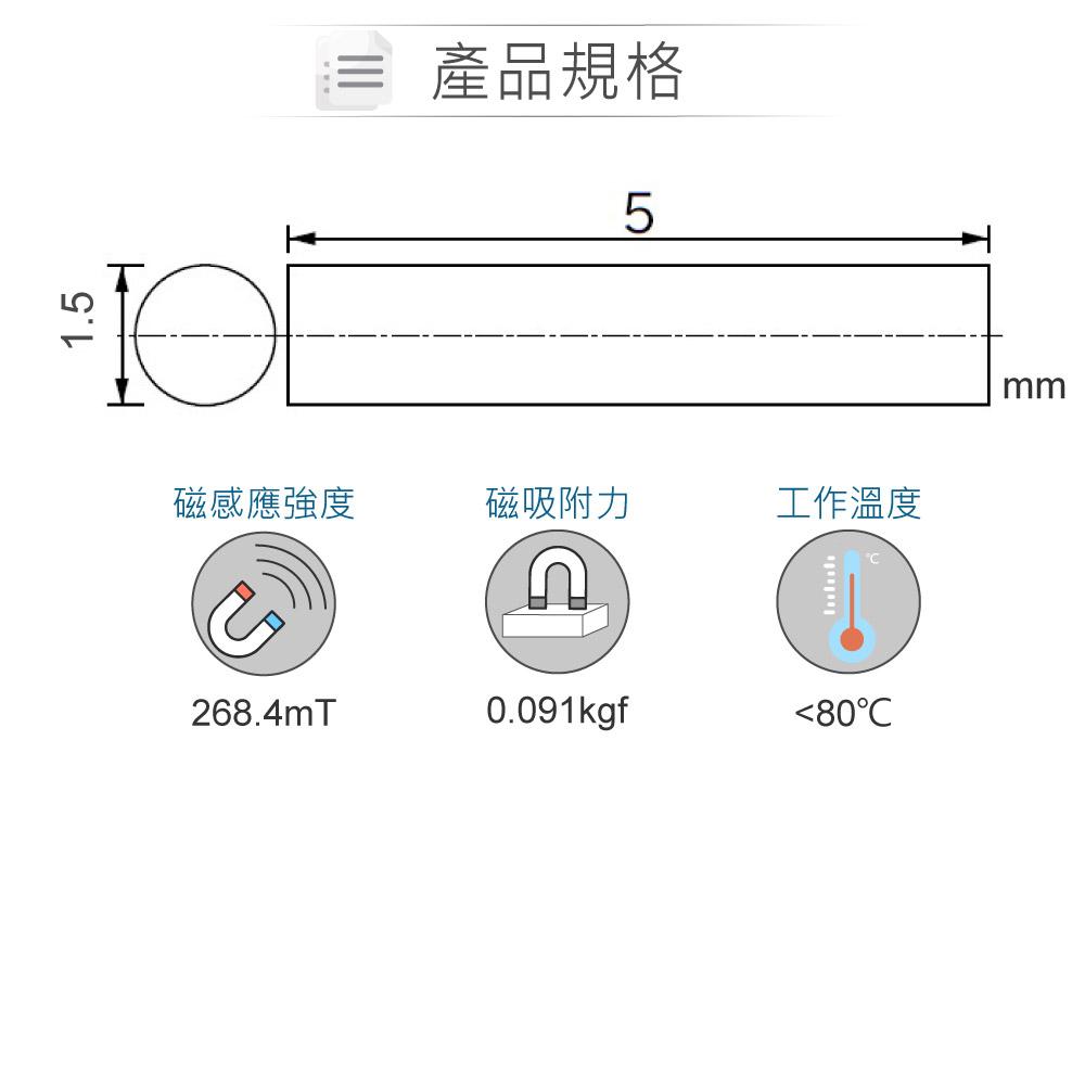 堃喬 堃邑 電子零件 機電控制 電機配件 釹鐵硼磁鐵  圓柱形釹鐵硼強力磁鐵 1.5mm*5mm 單入精美盒裝