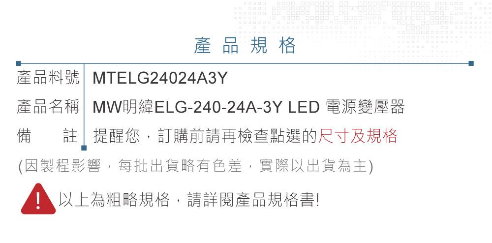 堃喬 堃邑  電源供應 LED 電源供應器  PFC型ELG恆壓恆流 MW明緯 24V/10A ELG-240-24A-3Y LED 照明專用 恆流+恆壓型 電源變壓器 IP65