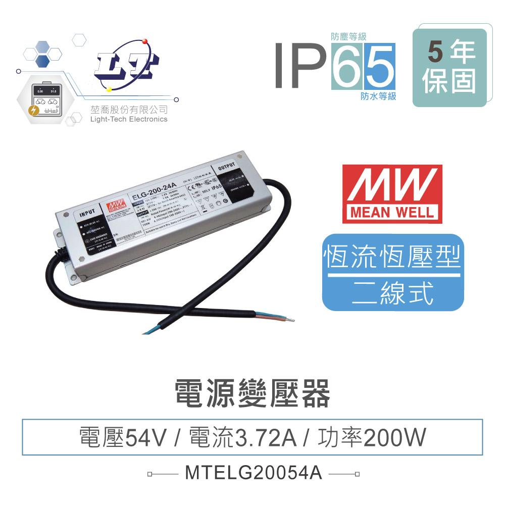 堃喬 堃邑  電源供應 LED 電源供應器  PFC型ELG恆壓恆流 MW明緯 54V/3.72A ELG-200-54A LED 照明專用 恆流+恆壓型 電源變壓器 IP65